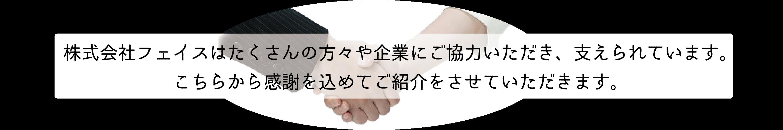 """""""協力企業紹介ページへリンク"""""""